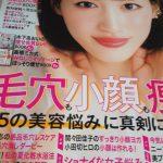 5月23日発売のマキア7月号
